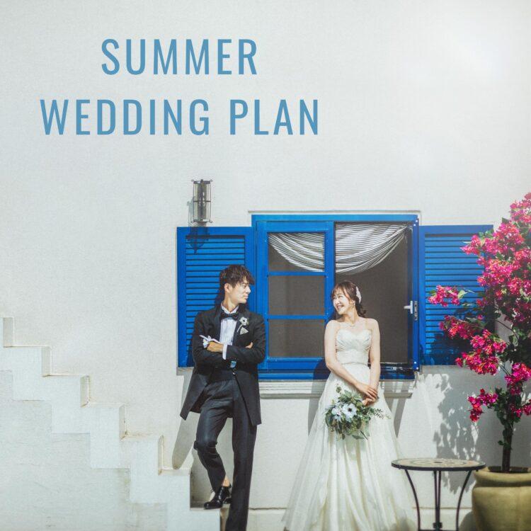 公式HP限定 最低価格保証 《2022年7月&8月の結婚式希望の方》限定