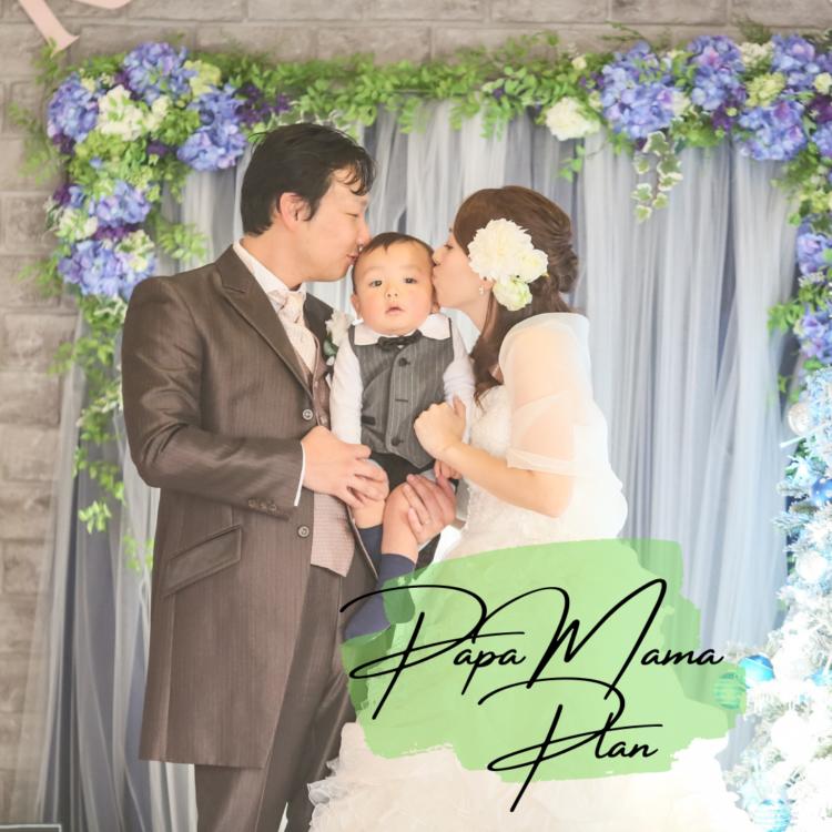 【パパママ限定】お子様と一緒に叶える♪パパママキッズ婚特別プラン