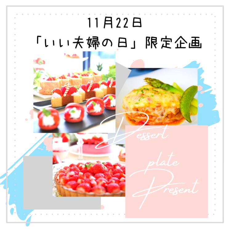 11月22日(日)    RESTAURANTEVENT開催   カップル限定!デザートプレートプレゼント♪