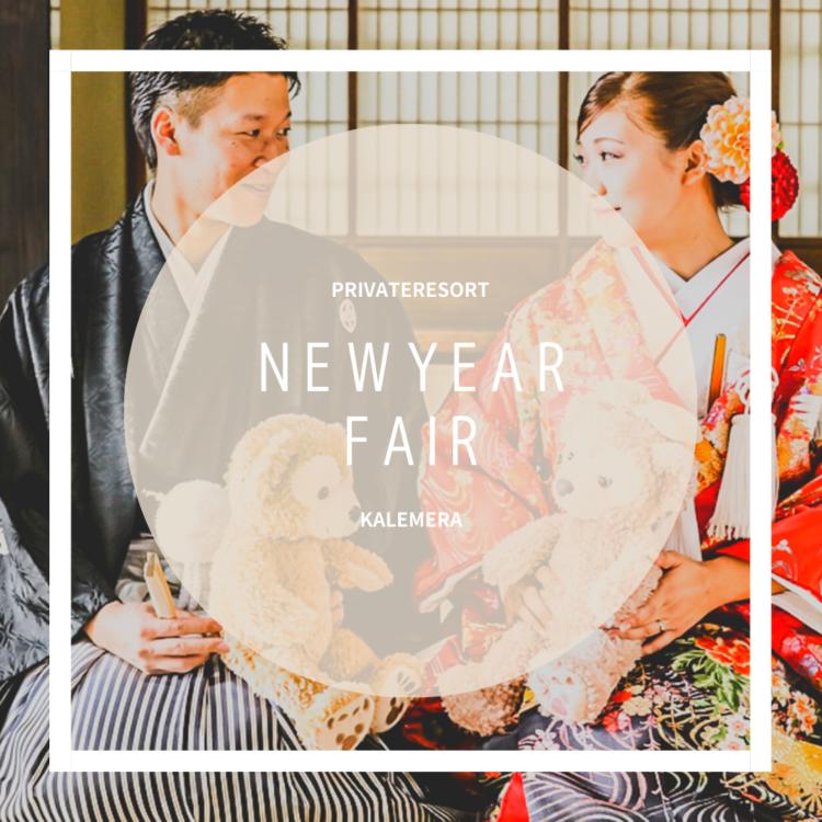 2021 New Year Fair☆