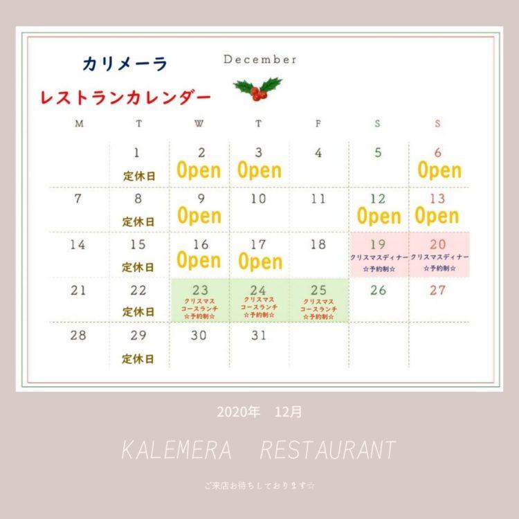 カリメーラレストラン 12月カレンダー