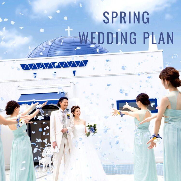 公式HP限定 最低価格保証 《2022年4月~6月までの結婚式希望の方》限定プラン