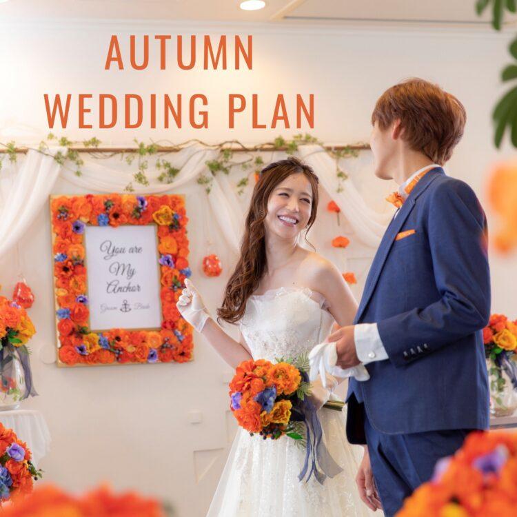 公式HP限定 最低価格保証 《2022年9月~11月までの結婚式希望の方》限定プラン