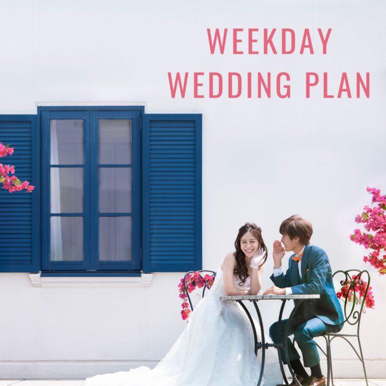 公式HP限定 最低価格保証 《平日 Wedding》一日貸切Wedding♪