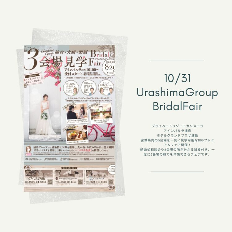 10/31(日)BridalFair☆3会場見学ツアー